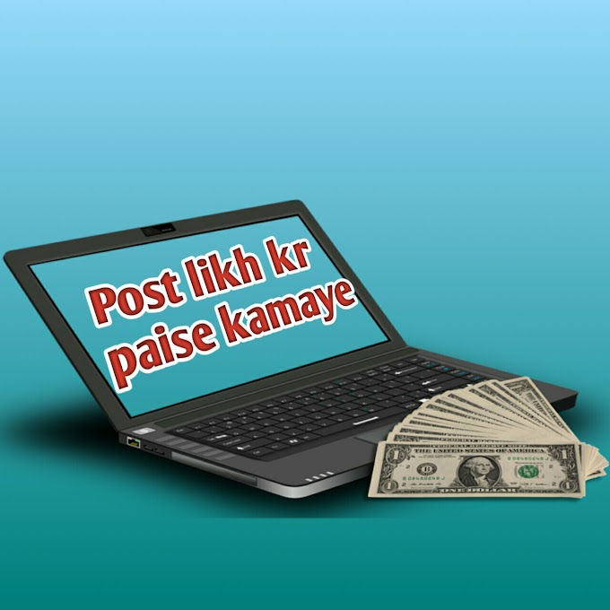 Artical likh kr paise kamao|| earn money online || how to earn money by writing artical ?