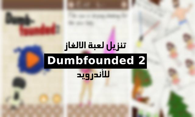 تنزيل لعبة الالغاز الشيقة Dumbfounded 2 للأندرويد