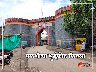 पळशीचा भुईकोट किल्ला/ पळशीची गढी/ पळशीकर वाडा (Palashi Fort)