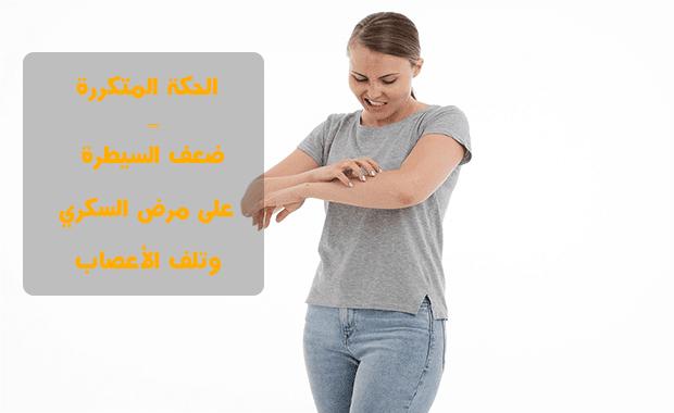 الحكة هي أحد الأعراض الشائعة لمرض السكري