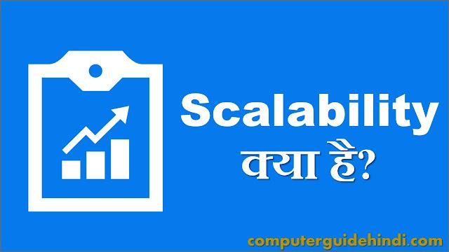 Scalability क्या है?
