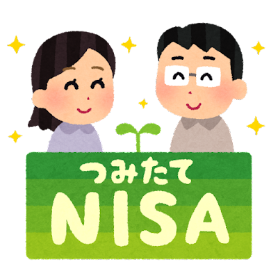 つみたてNISAのイラスト