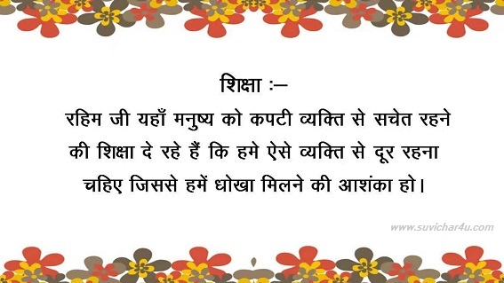 Rahiman Dhaga Prem Ka....Quotes for you
