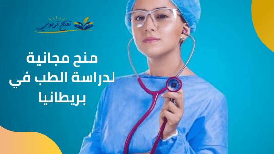 منح مجانية لدراسة الطب في بريطانيا