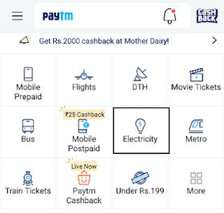 गोवा बिजली बिल कैसे देखें ,ग्रामीण गोवा बिजली बिल कैसे देखें ,Check Goa Bijli Bill Online