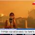 Μαίνεται η πυρκαγιά στην Εύβοια: Καίγονται σπίτια στο Πευκί