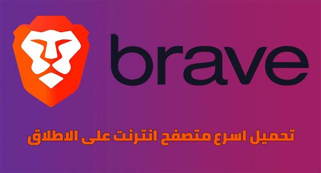 تحميل اسرع متصفح انترنت على الاطلاق - متصفح بريف Brave