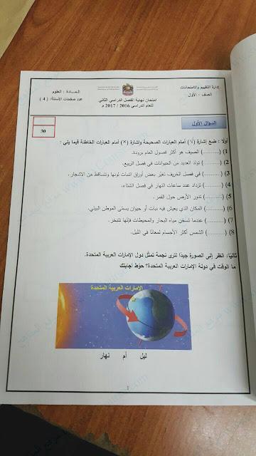 الصف الأول أسئلة الامتحان الوزاري لنهاية الفصل الثاني من العام الدراسي 2016-2017