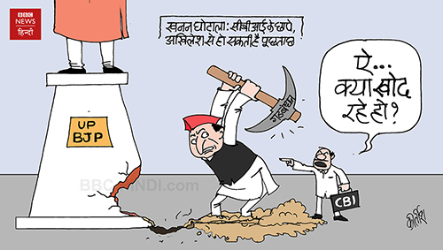 akhilesh yadav cartoon, bjp cartoon, CBI, indian political cartoon, indian political cartoonist, cartoonist kirtish bhatt, cartoons on politics