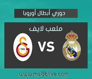 مشاهدة مباراة ريال مدريد وغلطة سراي اليوم 22-10-2019 في دوري أبطال أوروبا