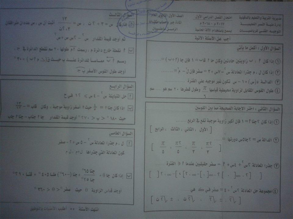 ورق إمتحانات الجبر وحساب المثلثات للصف الأول الثانوي ترم أول محافظة الدقهلية