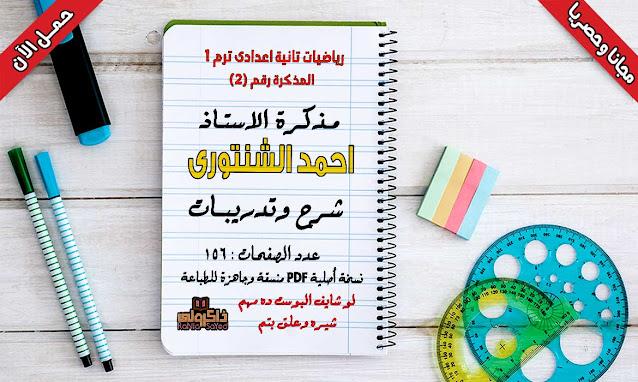 تحميل مذكرة رياضيات للصف الثانى الاعدادى الترم الاول للاستاذ احمد الشنتوري