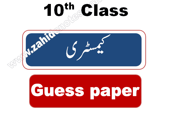 10th class chemistry guess paper 2021 pdf download