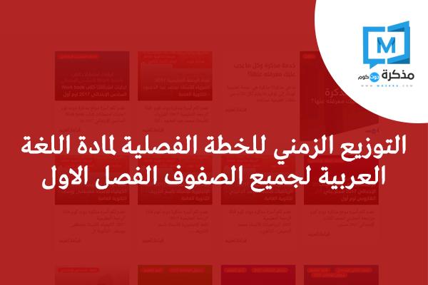 التوزيع الزمني للخطة الفصلية لمادة اللغة العربية لجميع الصفوف الفصل الاول