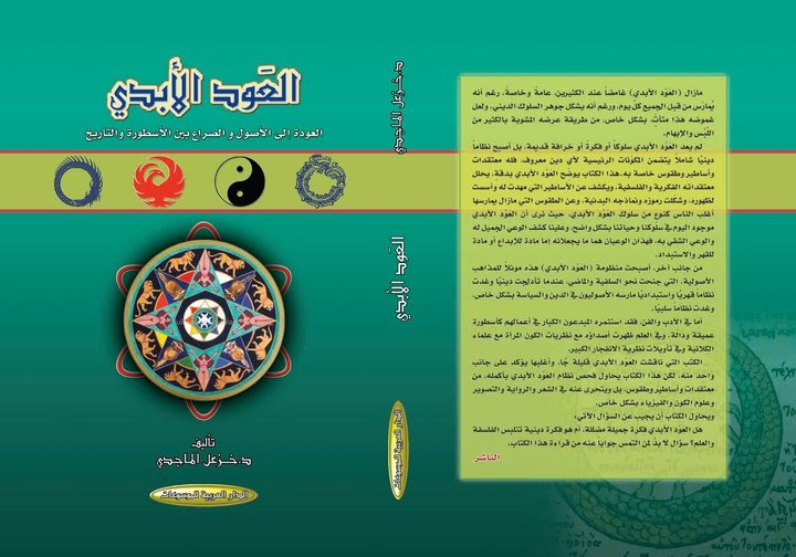 خزعل الماجدي: العَود الأبدي