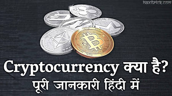 Cryptocurrency kya hai in Hindi