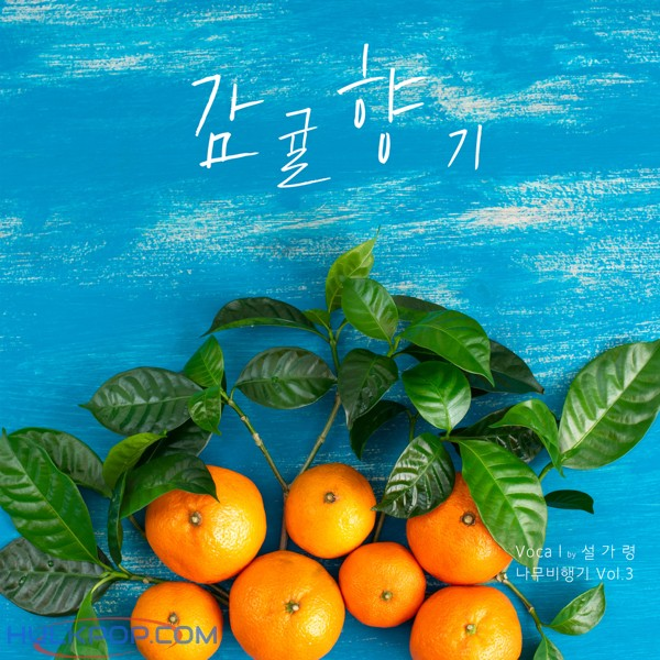 NAMU PLANE – Scent of Mandarin Orange (Namu Plane Vol.3) – Single