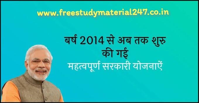 PM Modi Schemes list PDF 2014 से 2021 तक की योजनाएं