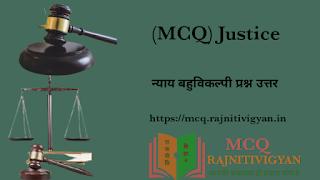 [MCQ] न्याय (justice) - एक राजनीतिक संकल्पना