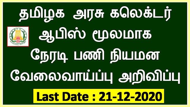 TN Govt Collectorate Centre Administrator Social Welfare Officer Recruitment 2020