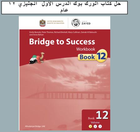 حل الدرس الاول Work Book
