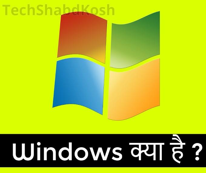 Windows meaning in hindi - Windows क्या है और इसका इतिहास