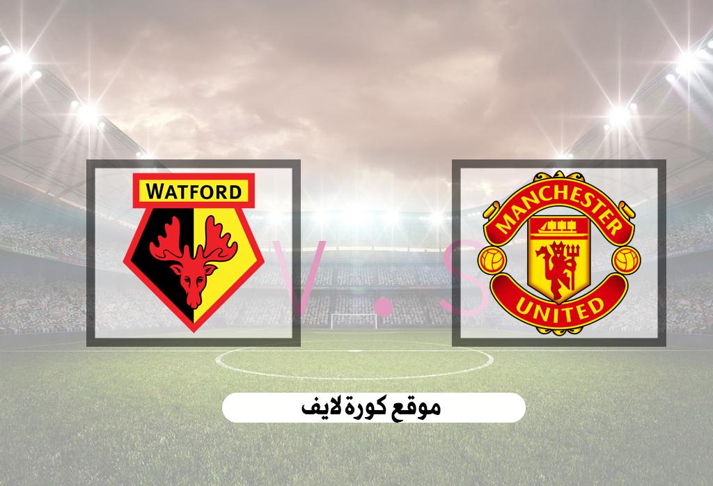 مشاهدة مباراة مانشستر يونايتد ضد واتفورد 9-1-2021 بث مباشر ...