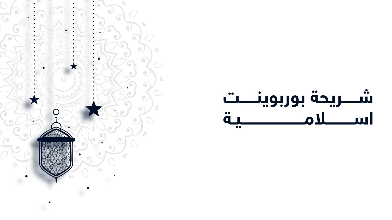 شرائح بوربوينت بتصميم اسلامي ومقاسات متنوعة ادركها بوربوينت