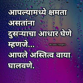 क्षमता-motivational-quotes-good-thoughts-in-marathi-on-life-suvichar-vb-good-thoughts