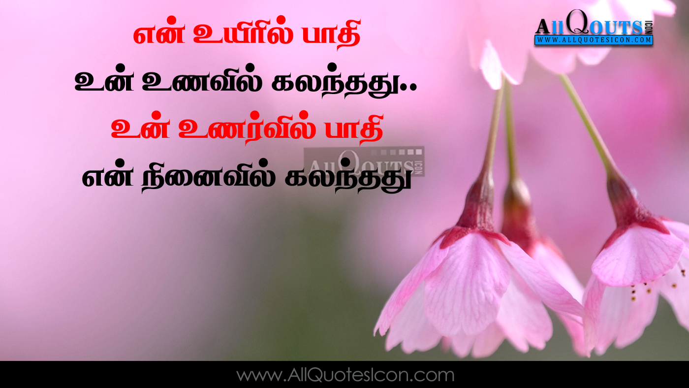 best tamil love kavithaigal wallpapers very romatic cute