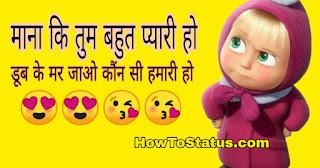 Joke Status in Hindi ( हिंदी मे ) Latest for Fun HowToStatus