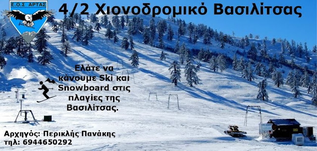 Άρτα: Σκι στη Βασιλίτσα και ανάβαση στην κορυφή για τον Ορειβατικό Σύλλογο Άρτας