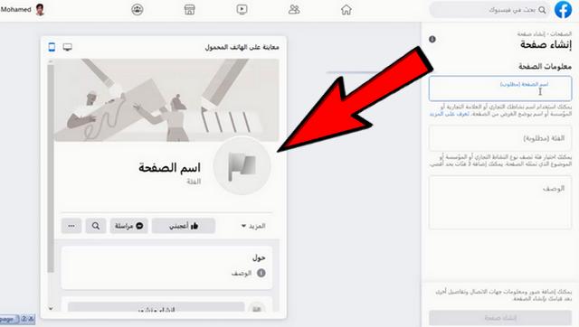 شرح كيفية إنشاء صفحة على الفيس بوك مثالية لعملك بالنظام الجديد