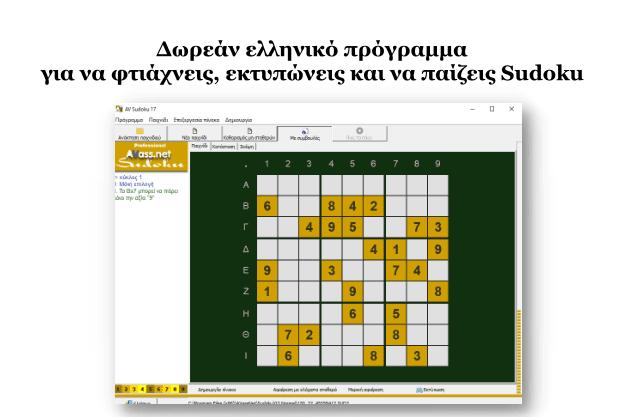 AVassNet Sudoku - Δωρεάν ελληνικό πρόγραμμα δημιουργίας παιχνιδιών Sudoku