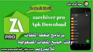 تحميل برنامج ZArchiver Pro من ميديا فاير _ ZArchiverDonate تحميل