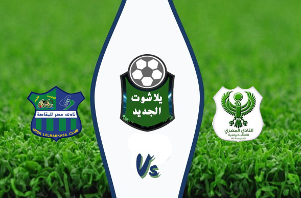 نتيجة مباراة المصري البورسعيدي ومصر المقاصة اليوم السبت 22 اغسطس 2020 الدوري المصري