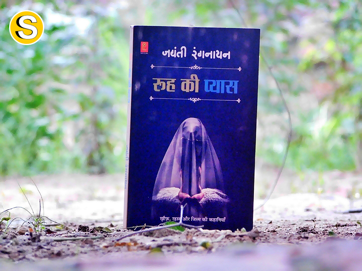 rooh-ki-pyaas-book-review