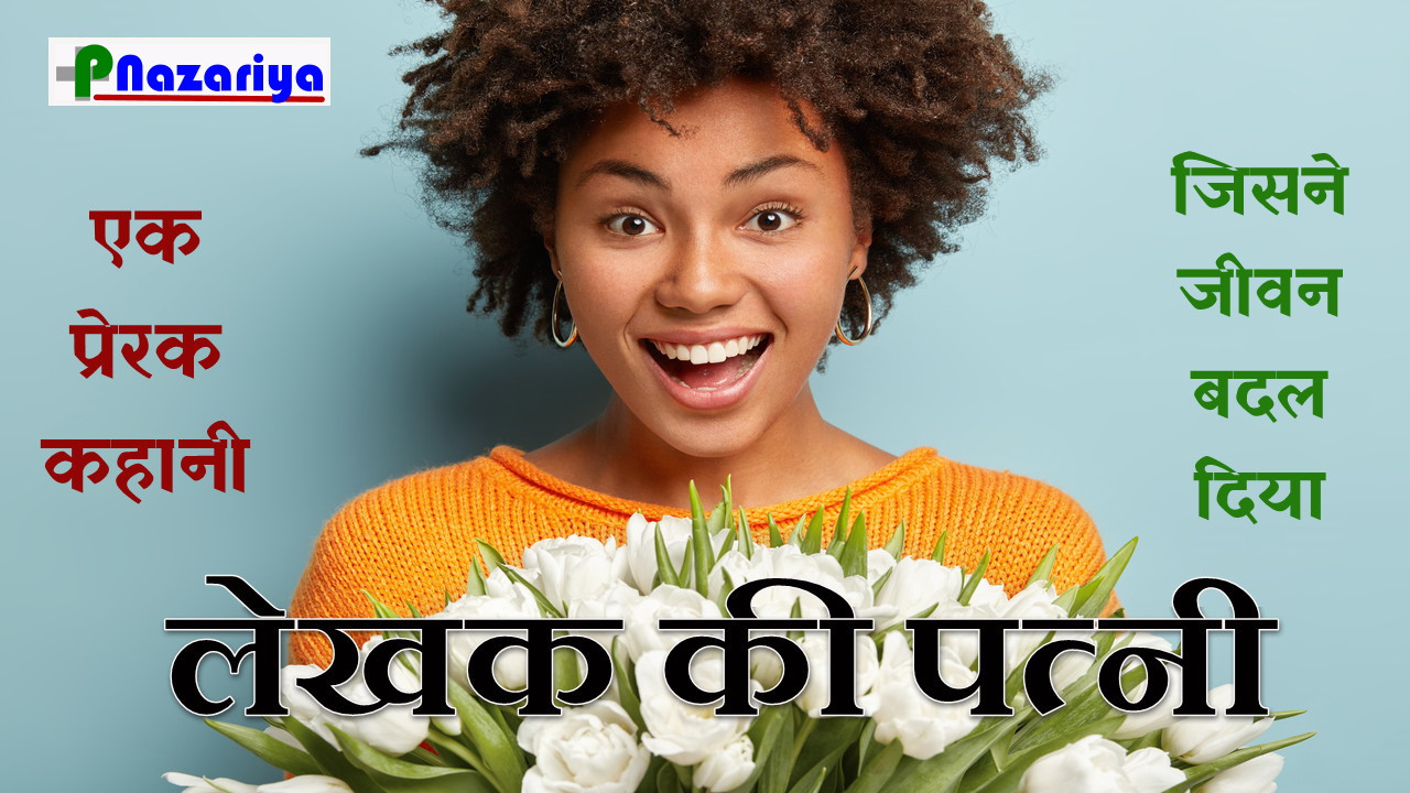 New Motivational Story in Hindi