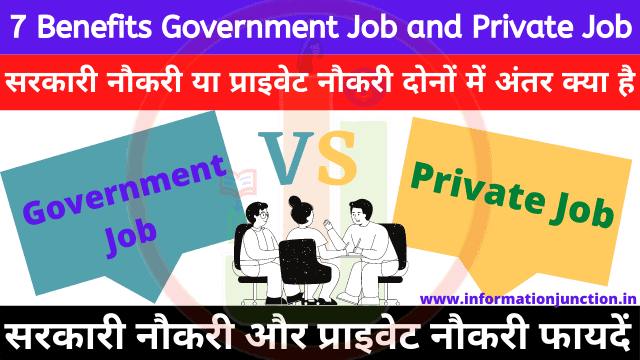 Government Jobs VS. Private Jobs 2021 | Government Job and Private Job Benefits