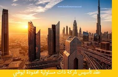 عقد تأسيس شركة ذات مسئولية محدودة ابوظبي الامارات