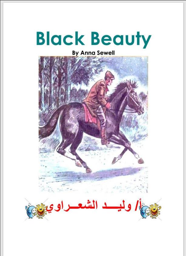 مذكرة بلاك بيوتى Black Beauty كاملة الصف الثالث الإعدادى الترم الثانى 2021 مستر وليد الشعراوى