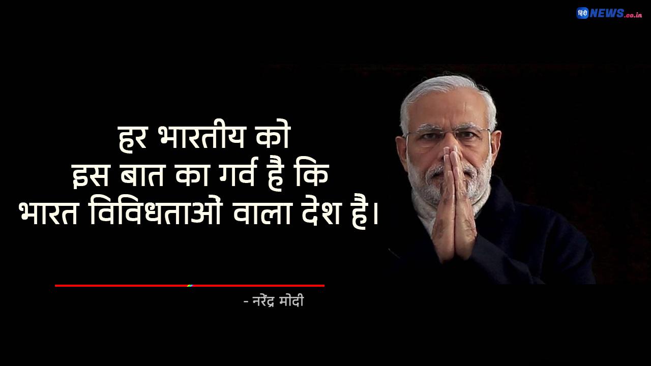 Narendra Modi Inspirational Hindi Quotes