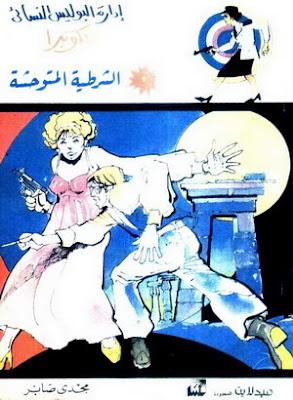 حمل مجاناً  سلسلة إدارة البوليس النسائي للكاتب مجدي صابر pdf