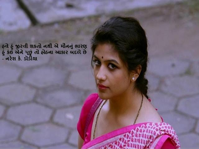 हवे हुं जीरवी शकतो नथी ए मौननुं भारण Gujarati Sher By Naresh K. Dodia
