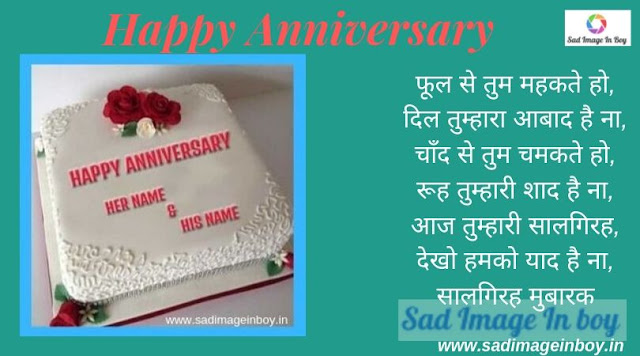 happy anniversary didi and jiju images | marriage day images