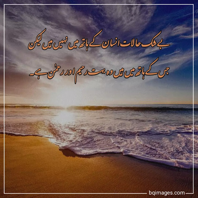 thankful to allah quotes