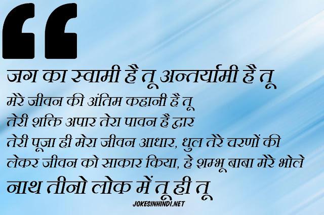 Mahadev Status 2020 | Mahadev status in hindi | Mahadev Mahakal Shayari