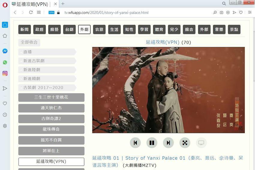 opera-vpn.jpg-使用 Opera 觀看 Youtube 限制國家/地區影片,提供 VPN 無限流量功能