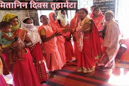 तुहामेटा में मितानिनों को सम्मानित कर मनाया गया मितानिन दिवस कार्यक्रम।mitanin diwas tuhameta