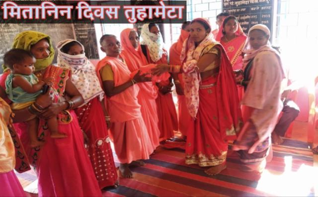 live chhattisgarh news, mitanin divas tuhameta